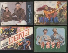 周剛殺霸下冊(1984年1版1印)2018.12.5日上