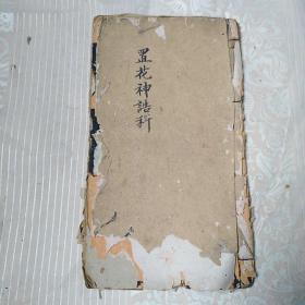 清手抄本:置花神诰科