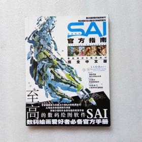 数码绘画进阶教程丛书 SAI官方指南(品好、现货、当天发货)