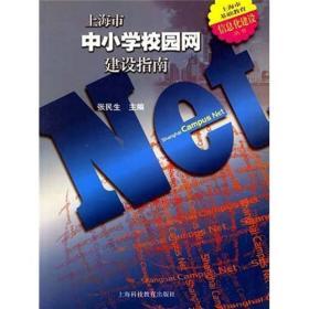 上海市中小学校园网建设指南