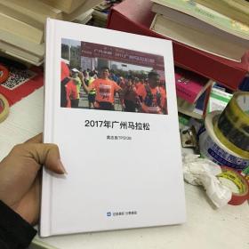 2017年广州马拉松 黄志良