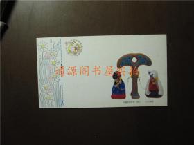 15分邮资贺年明信片:中国民间艺术·泥人--心心相连( 未使用)