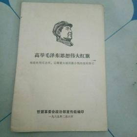 高举毛泽东思想伟大红旗。彻底批判石光华云曙碧大搞民族分裂的滔天罪行。