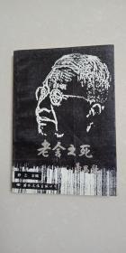老舍之死  主编 老舍之子 中国现代文学馆副馆长  舒乙  签名本   国际文化出版公司
