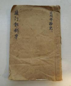 广西1982年地方民间道公手抄本:法门部科书