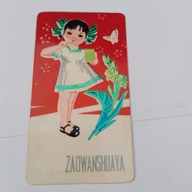 1977年浙江省卫生防疫站出品年历卡——早晚刷牙