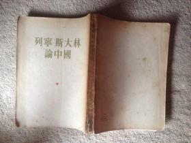 列宁斯大林论中国【繁体竖版,书名页有人名,书中有笔画线】