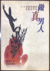 做真男人 一个治男性病的女医生手记  赖妍彤 著 花城出版社 全新正版