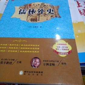阳光阅读·儒林外史