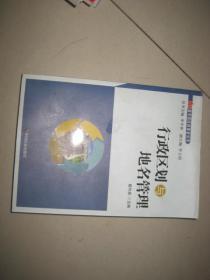 行政区划与地名管理   BD  6796