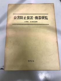 公害防止装置 机器便览 日文原版