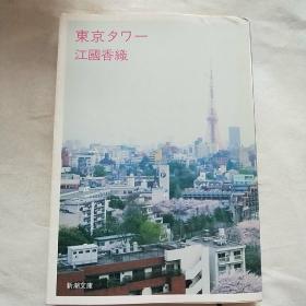 东京タワー