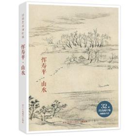 出类艺术画片集:恽寿平·山水
