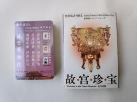 紫禁城系列扑克:故宫珍宝扑克