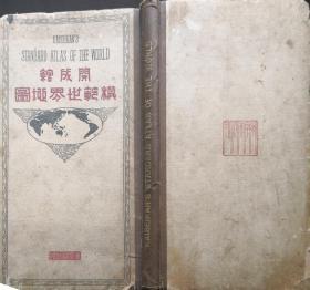 开城馆版本 《模范世界地图集》,大正十一年,一次大战后的世界地图,支那本图,满州及东部内蒙古地图