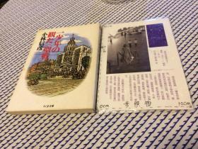 日文原版: 一少年の観た<圣戦>  小林信彦 / 太平洋大东亜戦争