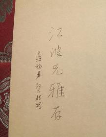 黄阿六签赠《全国百位青年书法家斗方作品选》