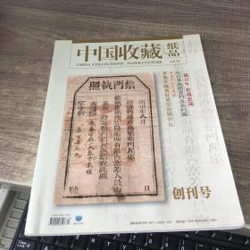 中国收藏纸品2014创刊号