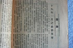 民国十九年2月10日国民党中央周报,本周大事评述,19年1月之政治事件, 讨逆军军事胜利与厉行节约运动(何应钦)。中央第六九次常务会议,中央第七十次常务会议。中国童子军特别是理事会议组织条例,大批江苏各级学校的名录等等