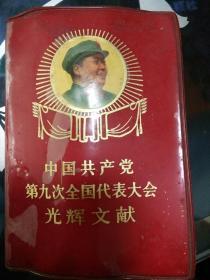 中国共产党第九次全国代表大会光辉文献