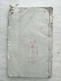 同治《绵州志》卷35职官(普明中学前身华英学堂藏本)