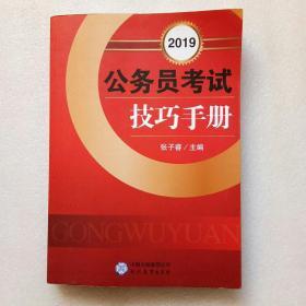 2019公务员考试技巧手册(正版、现货、品好)