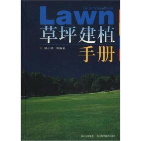 草坪建植手册