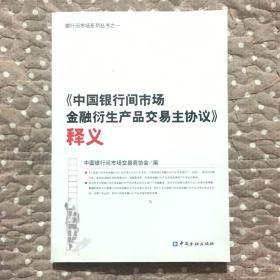 《中国银行间市场金融衍生产品交易主协议》 释义