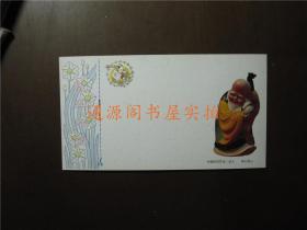15分邮资贺年明信片:中国民间艺术·泥人--寿比南山 (未使用)