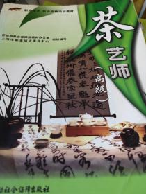 职业技术·职业资格培训教材:茶艺师(高级)