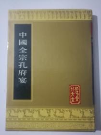 中国全宗孔府宴(16开 精装 )