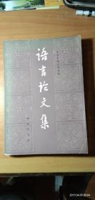 语言论文集