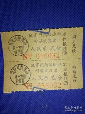 1968年舟山普陀沈家門漁場對港渡票貳分2張