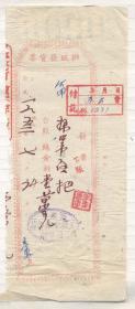 張家口市 王桂章掃帚鋪1952年7月 攤販發貨票(2019.5.13日上