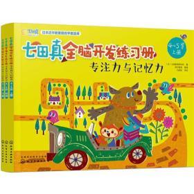 七田真全脑开发练习册:专注力与记忆力(4~5岁)