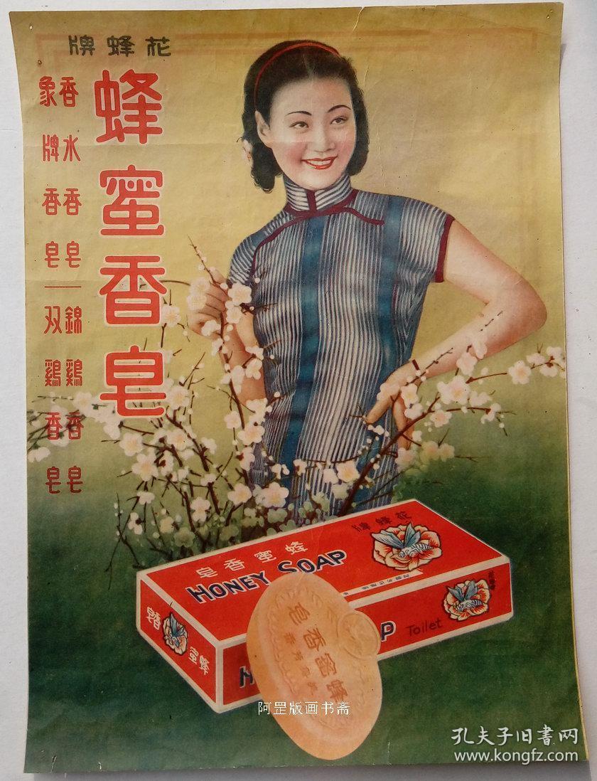 民国美女老商标广告画蜂蜜香皂女明星黎莉莉