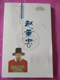 赵秉忠-青州历史文化丛书
