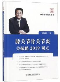 膝关节骨关节炎:关振鹏2019观点/中国医学临床百家