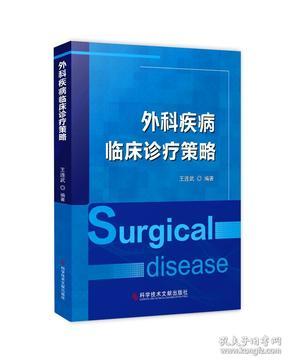 外科疾病临床诊疗策略