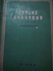 高黎贡山地区脊椎动物考察报告 第二册 鸟类