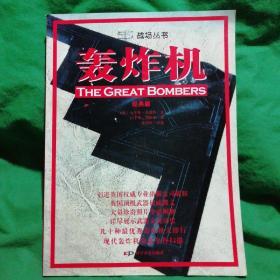 战场丛书--轰炸机(经典版)