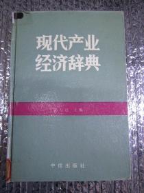 现代产业经济辞典(馆藏正版)