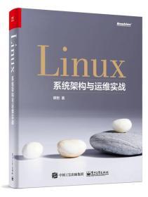 Linux 系统架构与运维实战