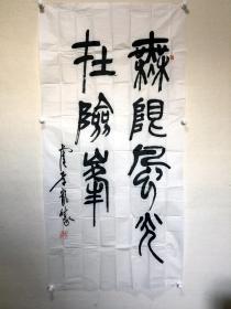 福建书法名家-虞孝龙-无限风光在险峰