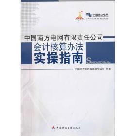 中国南方电网有限责任公司会计核算办法实操指南