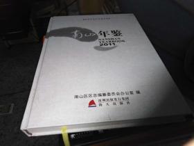 南山年鉴2011