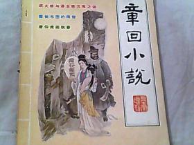 章回小说增刊(总第十三期)