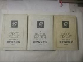 追忆似水年华 上中下 普鲁斯特著 译林出版社 精装正版