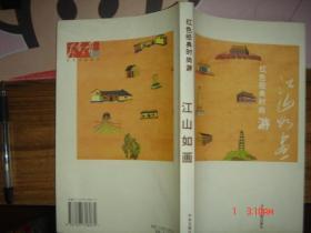 红色经典时尚游 江山如画 06年7月一版一印