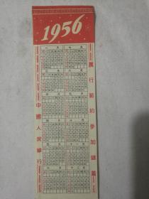 1956年年历中国人民银行山东省分行有奖储蓄1955年中奖号码